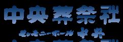 大分県佐伯市の葬儀社【中央葬祭社/セレモニーホール中央】
