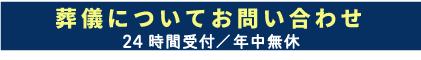 大分県佐伯市の葬儀社【中央葬祭社/セレモニーホール中央】ご葬儀についてお問い合わせ