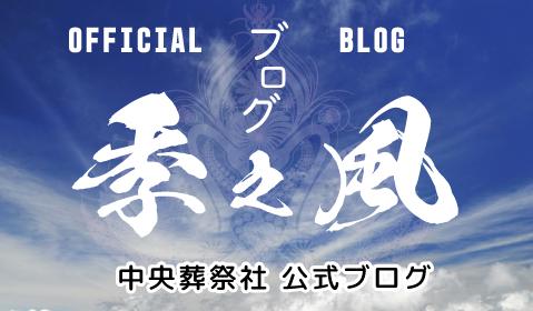 大分県佐伯市の葬儀社【中央葬祭社/セレモニーホール中央】公式ブログ季之風